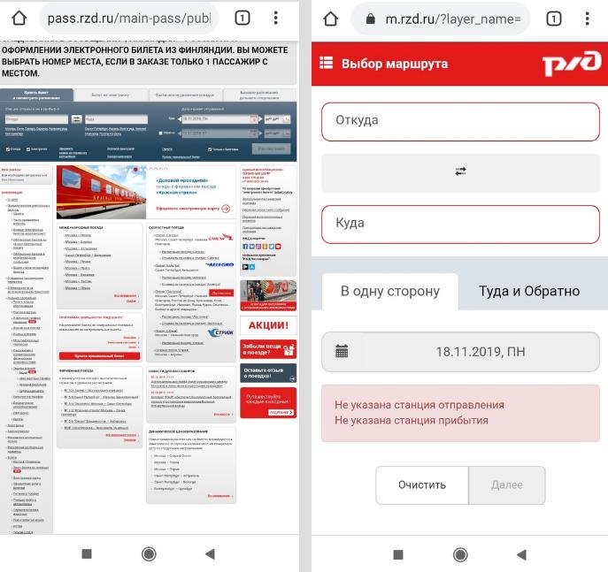 Мобильная и десктопная версии сайта