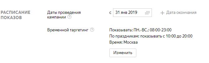 Создание кампании в Яндекс.Директе