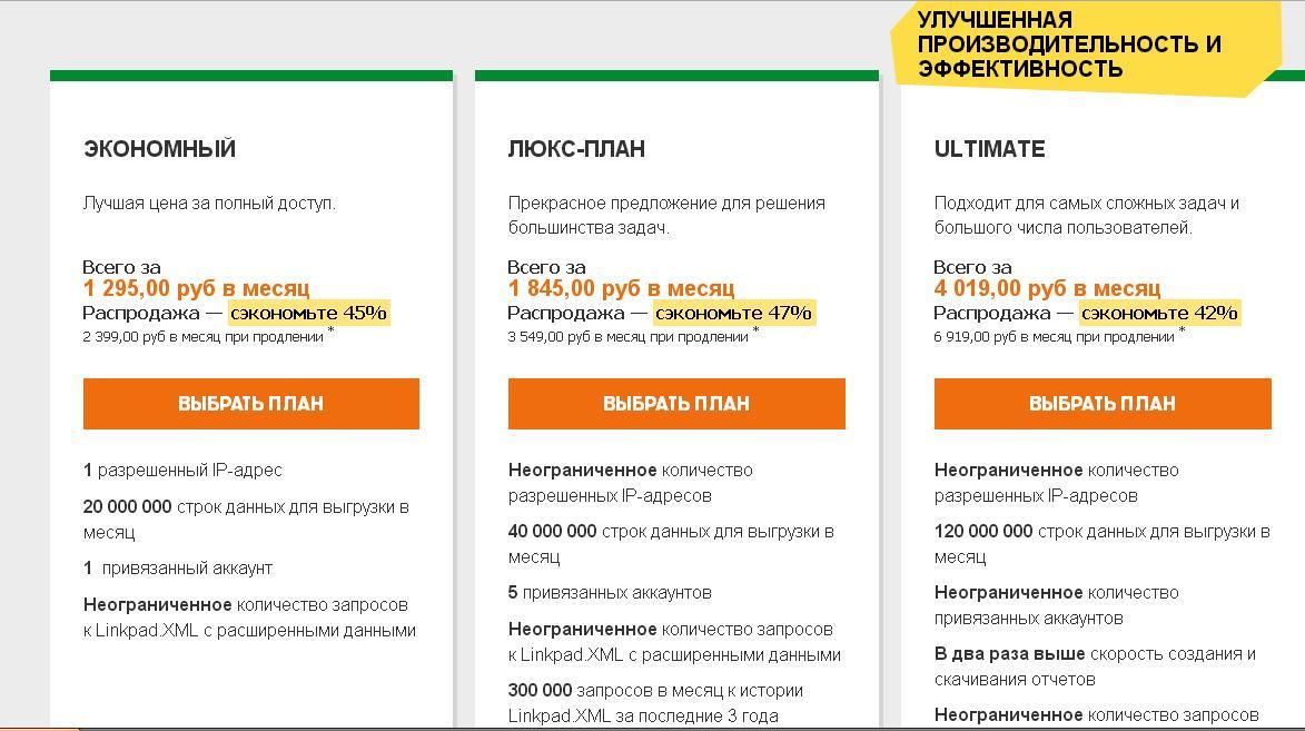тарифы сервиса  Linkpad
