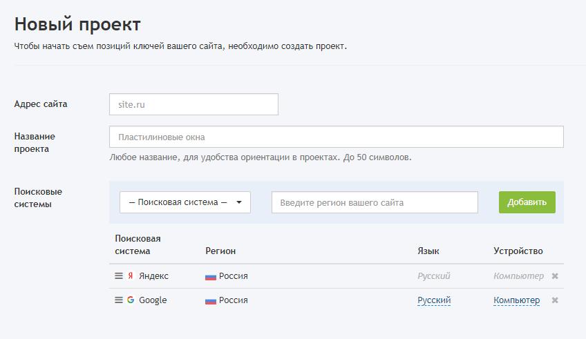 Как сделать сайт на первых позициях поисковых систем