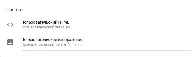 добавить Пользовательский HTML в Google Tag Manager