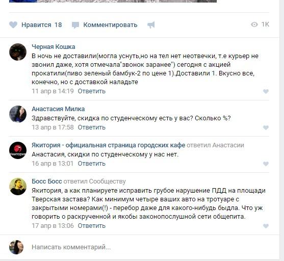 админы игнорируют комментарии в соцсетях