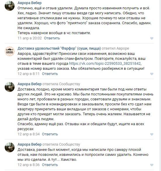 удаление отзывов в комментариях