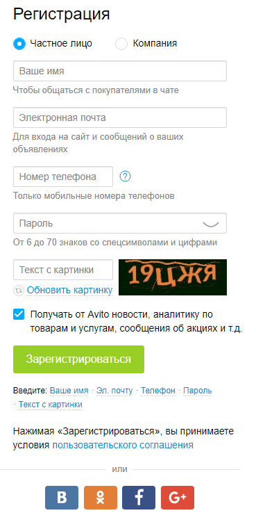 форма регистрации с пользовательским соглашением