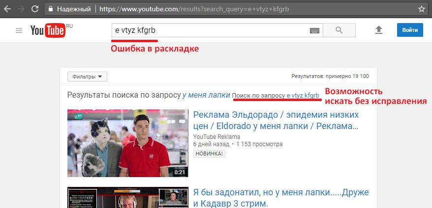ввод запроса в Youtube