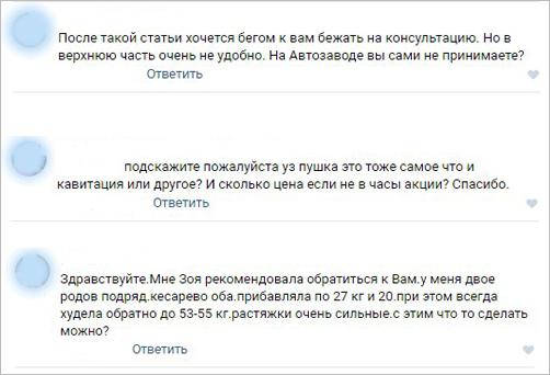 комментарии клиентов в группе Вконтакте