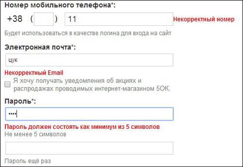 сообщения об ошибке ввода данных в форму регистрации