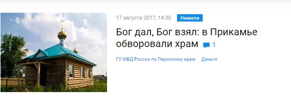 заголовок в новости