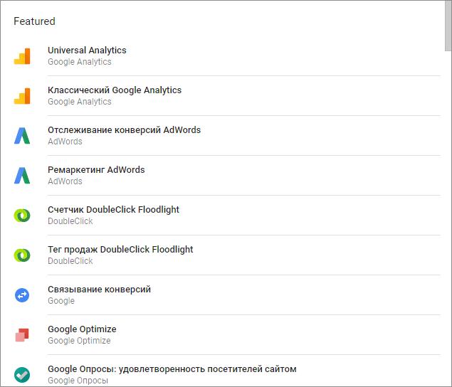 добавить сервис в Google Tag Manager