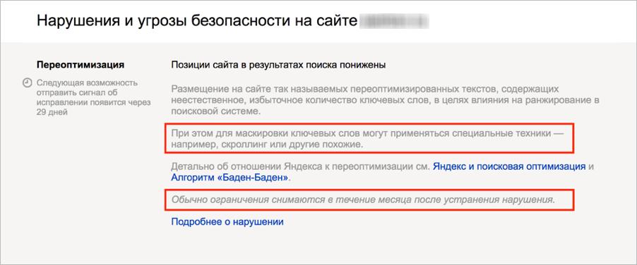 Фильтры поисковых систем. Часть 2: Яндекс