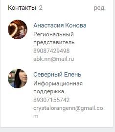 контакты в группе в ВКонтакте