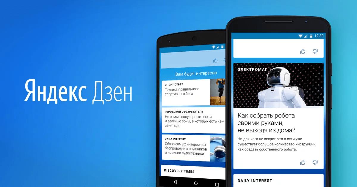 Начинающие блогеры Яндекс.Дзен получат персональную поддержку