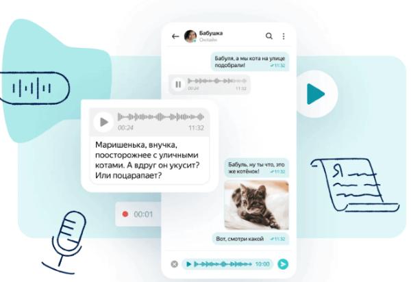 Яндекс делает ставку на собственный мессенджер
