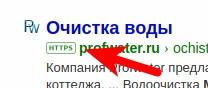Яндекс стал выделять HTTPS-сайты в результатах поиска