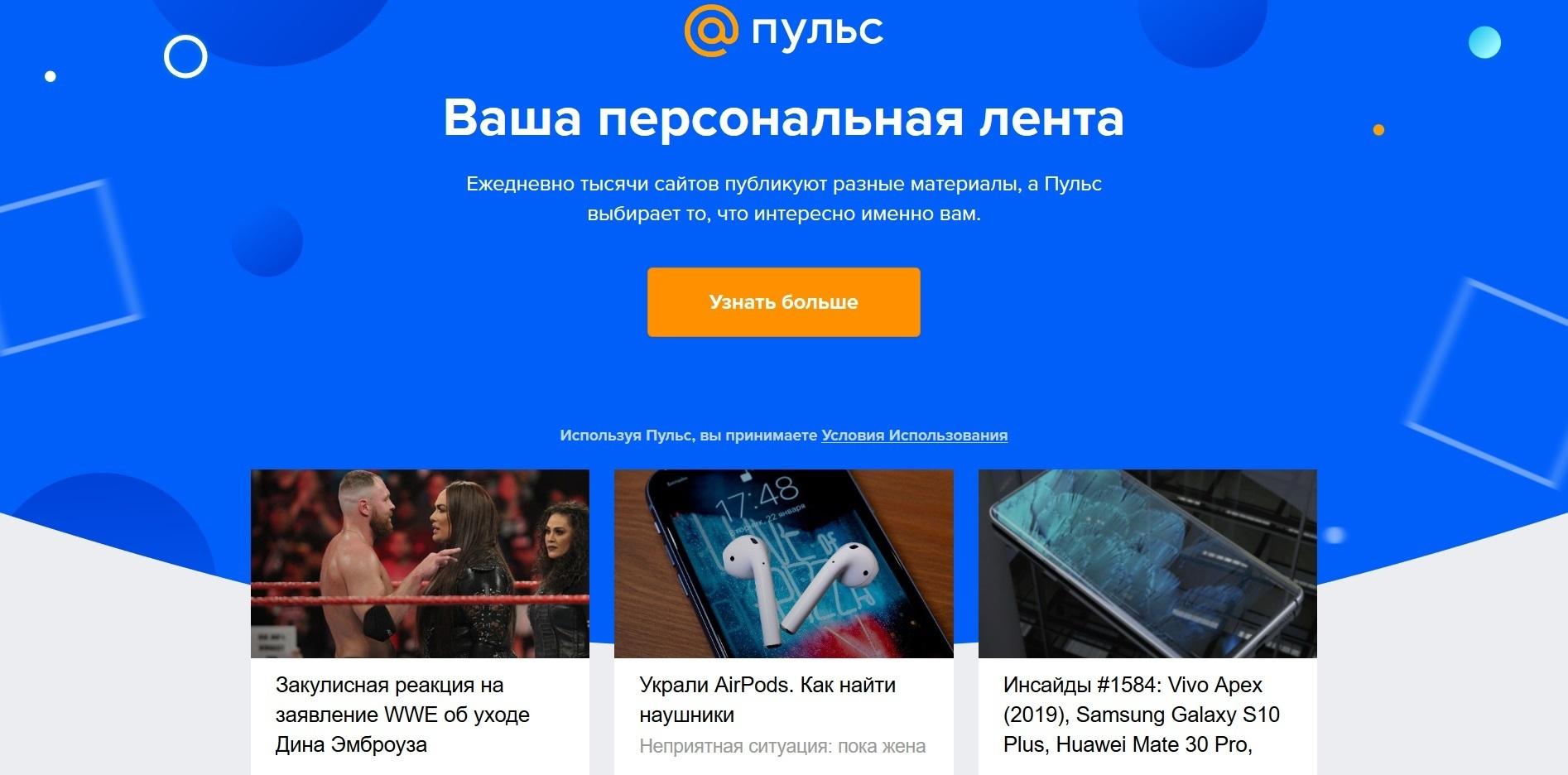 У Mail.ru будет свой дзен