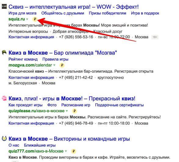 Яндекс решил по-новому обращать внимание на рекламу в результатах поиска