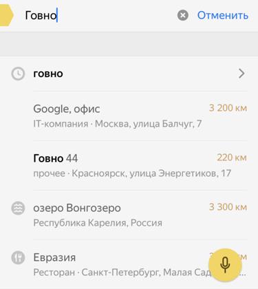 Сказ о том, как Яндекс назвал Google словом на букву «Г»