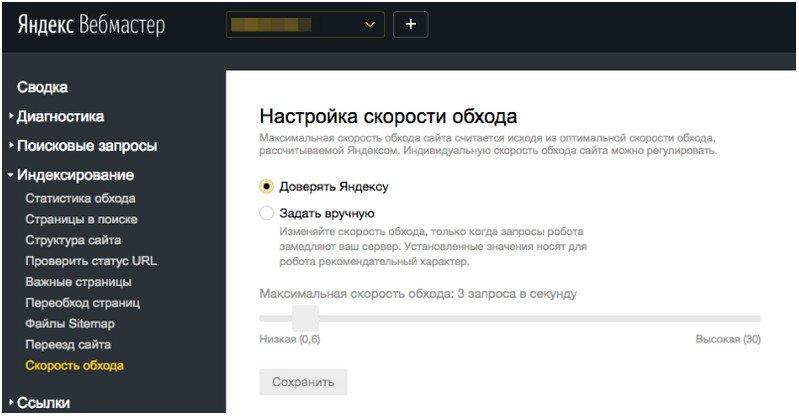 В Яндекс.Вебмастере можно будет регулировать скорость обхода сайта ботом