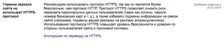 В Яндекс.Вебмастере появилось оповещение о новой проблеме с сайтом