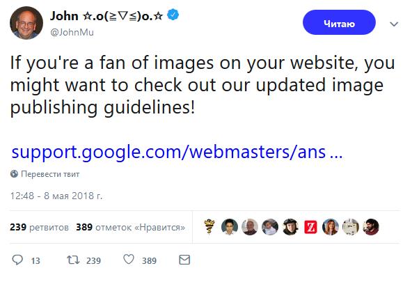 Google обновил руководство, связанное с публикацией изображений