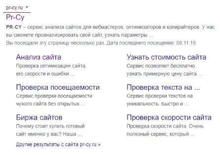 Google «спрятал» ссылки в результатах поиска