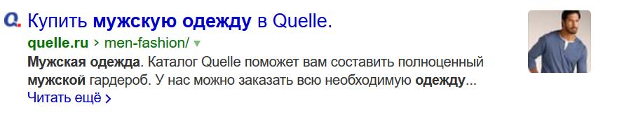 Что волнует сеошников в сниппетах выдачи Яндекса?