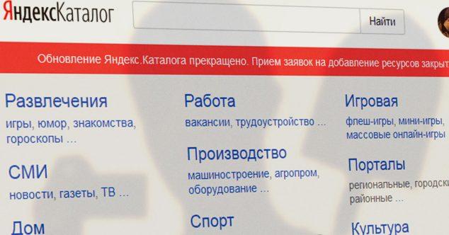 Официально: Яндекс.Каталог стал достоянием истории!
