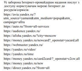 Яндексу продлили блокировку в Украине
