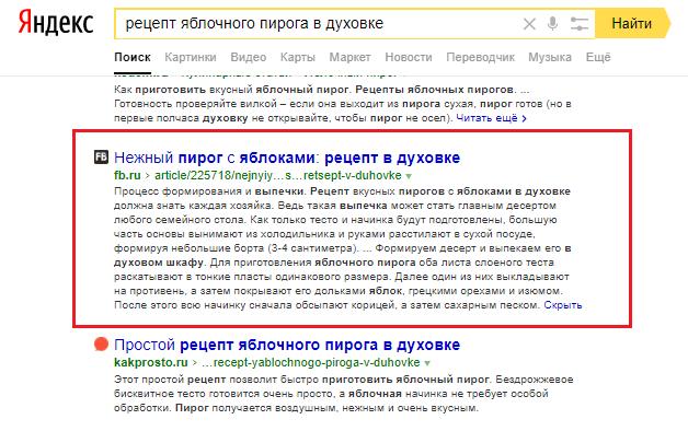 В десктопной выдаче Яндекса появилась новая функция