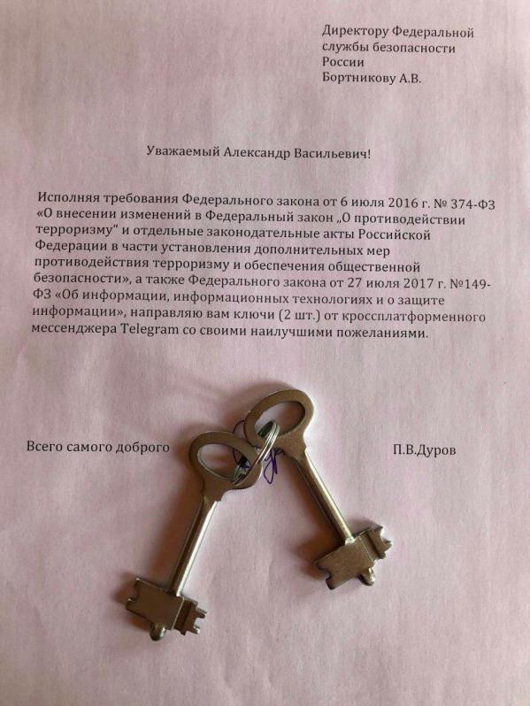 Telegram ФСБ: хотите ключи шифрования – пожалуйста!