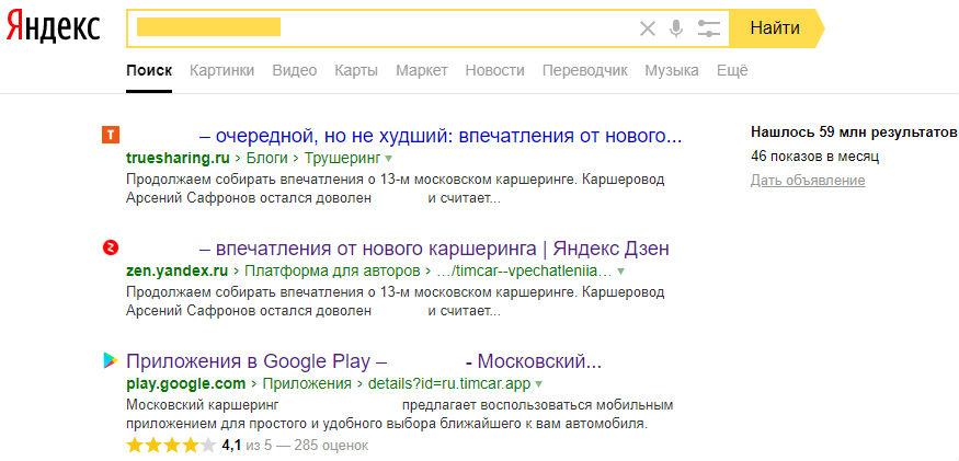 Отныне Яндекс.Дзен помогает засветиться в органическом поиске