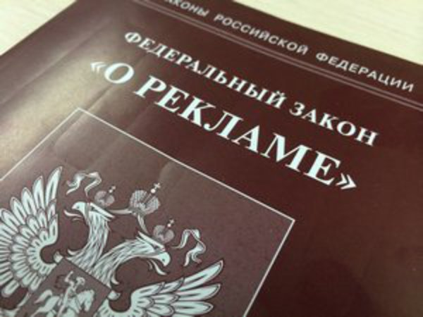 ФАС: поисковик Яндекс продвигает нарушающую закон рекламу