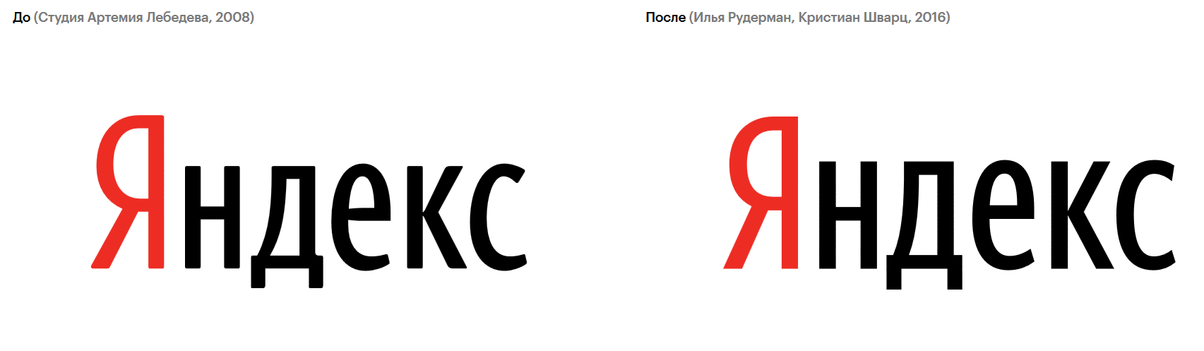 Почувствуйте разницу: Яндекс обновил свой логотип