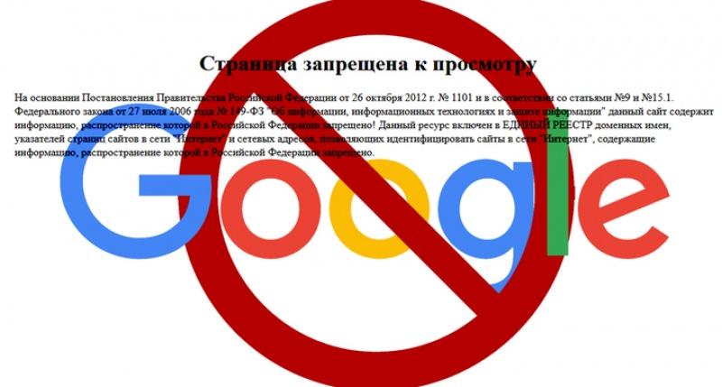 Роскомнадзор приступил к блокировке технического домена Google