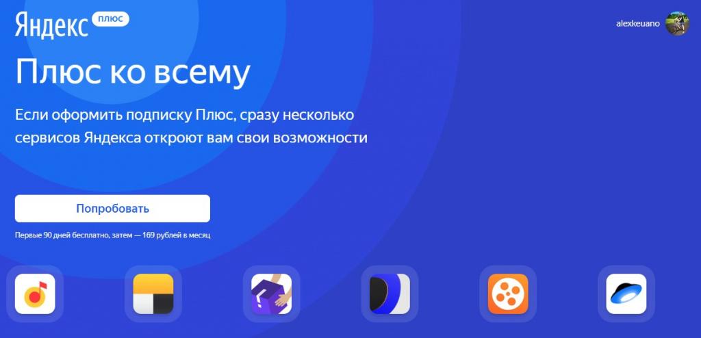Яндекс.Плюс – универсальная подписка на сервисы поисковика