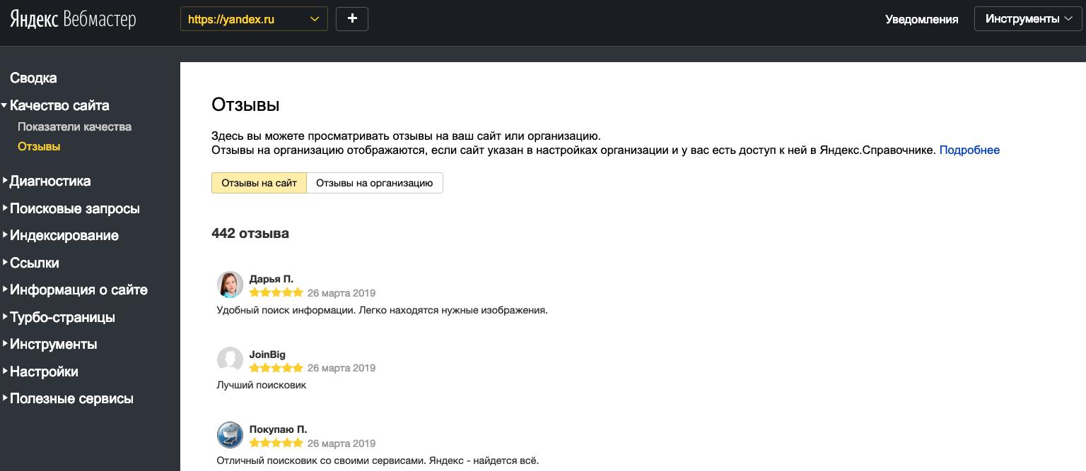 Яндекс: оставьте отзыв на сайт