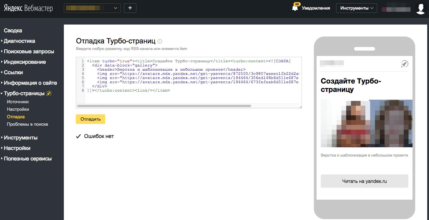 В Яндекс.Вебмастере появился новый инструмент для Турбо-страниц