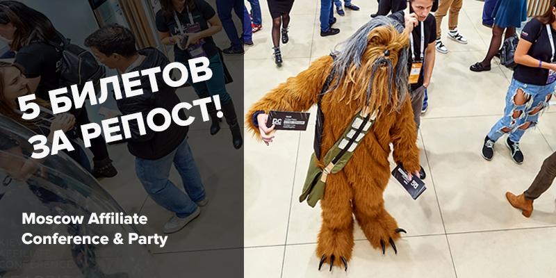 Получи бесплатный билет на событие года в индустрии трафика —  Moscow Affiliate Conference & Party