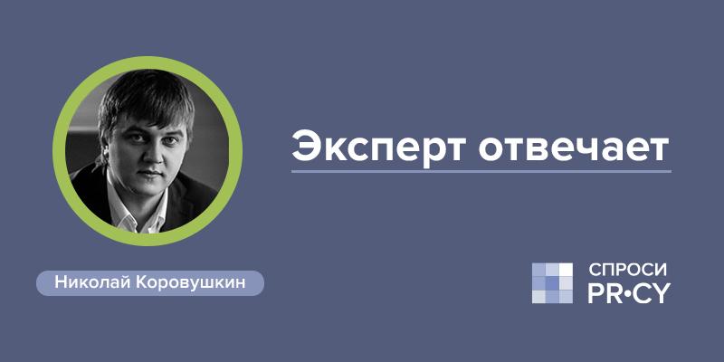 Спроси PR-CY #18: Николай Коровушкин отвечает на вопросы по маркетингу и рекламе