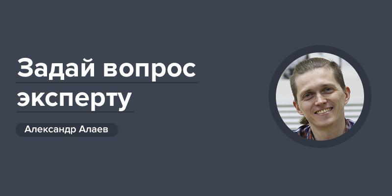 Задайте вопрос по SEO Александру Алаеву [Спроси PR-CY #19]