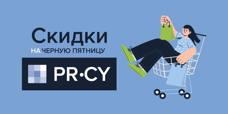 Черная пятница в PR-CY: скидки и промокоды от партнеров