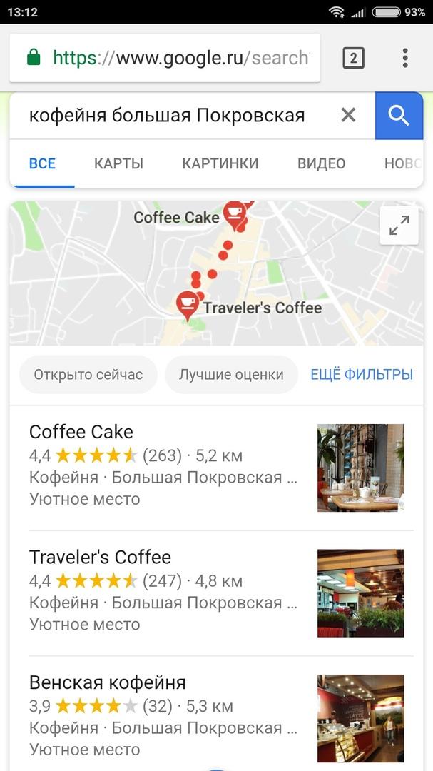 локальная выдача на запрос в google