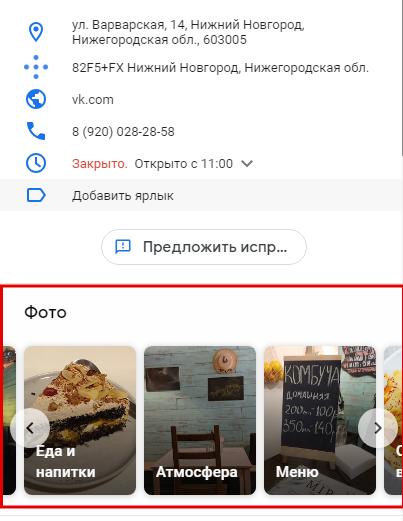 Фотографии компании в Google Мой бизнес