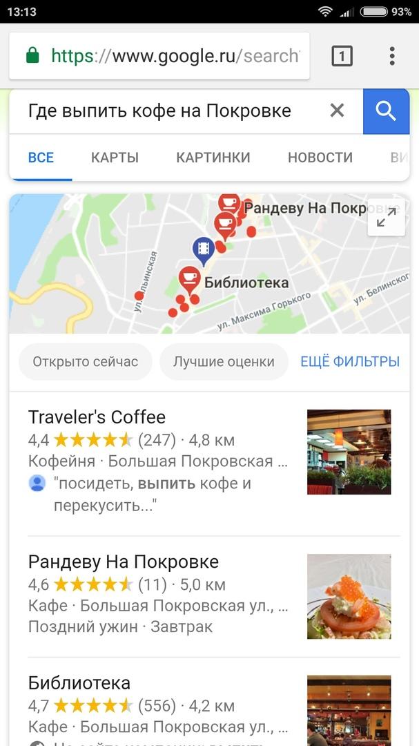 Локальная выдача на голосовой запрос в google