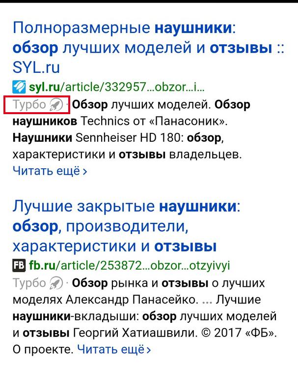 Пример сниппета Турбо-страницы в выдаче Яндекса