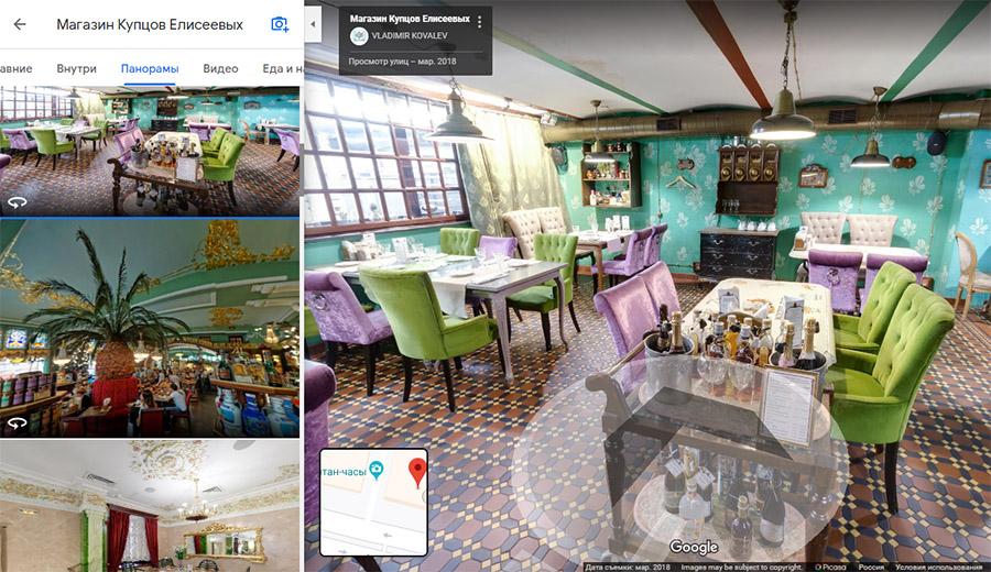 Виртуальный тур на Google Картах