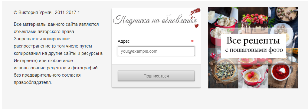 Пример футера на сайте