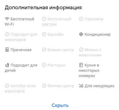 Данные о компании в Google Мой бизнес