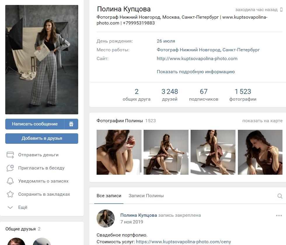 Страница фотографа ВКонтакте