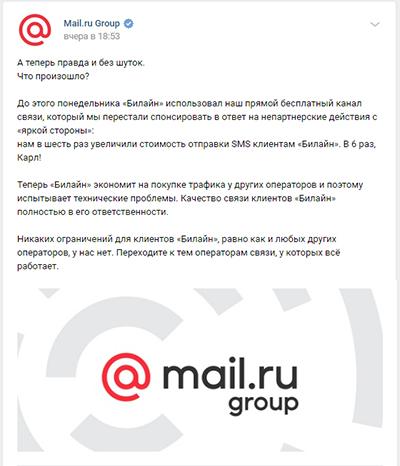 Позиция Mail.ru в споре с Билайном